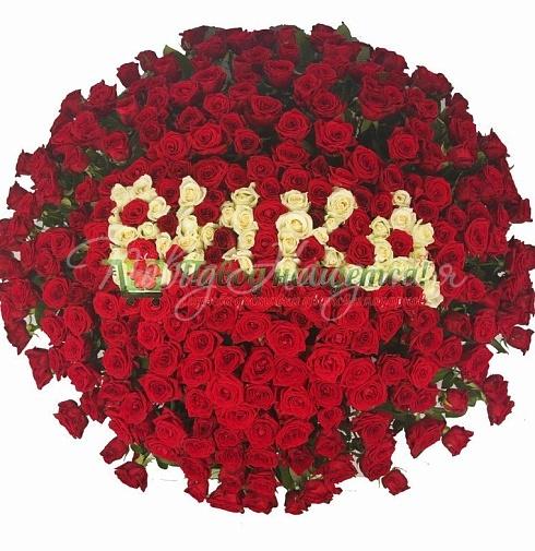 Цветы на заказ с именами